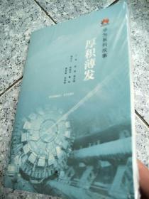 华为系列故事:厚积薄发   原版全新代塑封