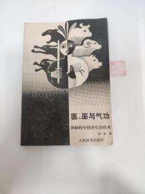 医、巫与气功:神秘的中国养生治病术