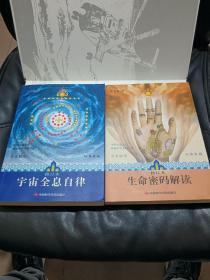 宇宙全息自律(修订本)、生命密码解读(修订本)(两本合售)正版