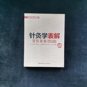 针灸学表解(修订版)