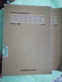 中国高等教育史(上下册)