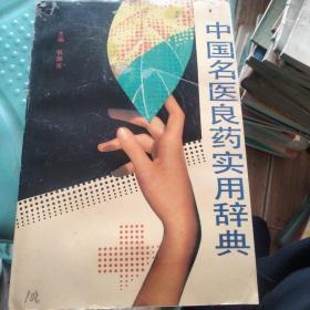 中国名医良药实用辞典