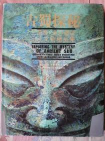 古蜀探秘 : 三星堆、金沙遗址出土文物精品集