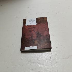 人间失格·斜阳  扫码上书