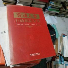 劳动人事行政执法全书(含处罚标准、诉讼流程、文书范本、请示答复)