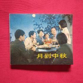 电影连环画:月到中秋(84年1版1印)库存未阅