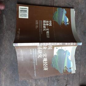 中国农业-宏观经济联系研究