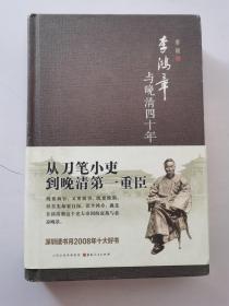 现货:李鸿章与晚清四十年