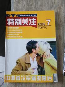 特别关注 2005年第7期