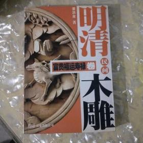 明清民间木雕:富贵福运寿禄卷