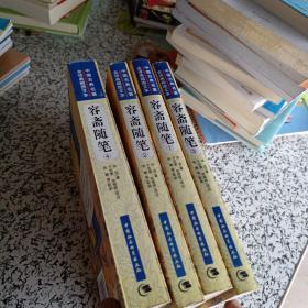 容斋随笔 全四册