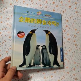 孩子们最想知道什么·企鹅的脚会冷吗?:令人吃惊的冰雪奥秘