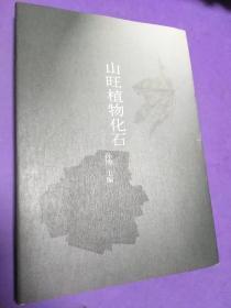 山旺植物化石 【作者签名本】(精装 一版一印)【正版!此书籍几乎未阅 干净 无勾画 不缺页】