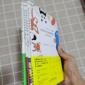 兔本幸子的插画教室(套装全四册)梦幻森林篇、快乐人物篇、上色魔法篇、可爱动物篇(全4本)