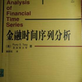 金融时间序列分析(正版有防伪标志)(书里有几页画线)