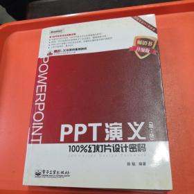PPT演义【正版现货】