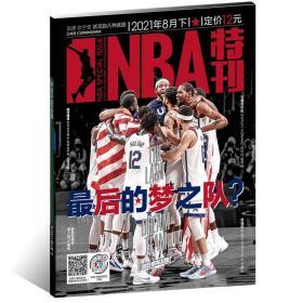 NBA特刊 2021年 8下