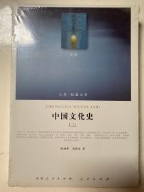 中国文化史(三)