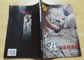 苏醒的秦代兵团(签名本)