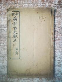 新体广註古文观止   第五册
