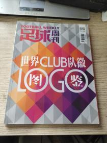 足球周刊 2015年 第3-4期 总第651-652期世界club队徽图鉴