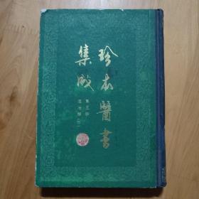 《珍本医书集成》(五 通治类甲。)