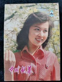 中州银幕1981年第12期