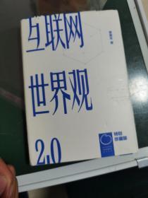 互联网世界观,2.0特别珍藏版,有作者李善友 签名,