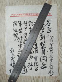 余曙毛笔信札一页