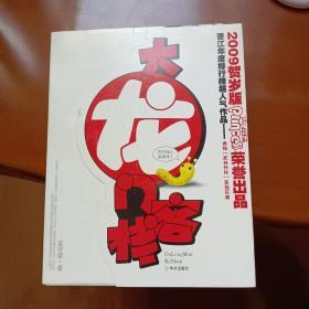 大龙门客栈(全两册)