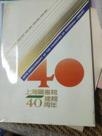 上海图书馆建馆40周年1952-1992(大16开)