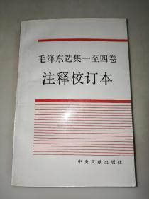 毛泽东选集一至四卷 注释校订本