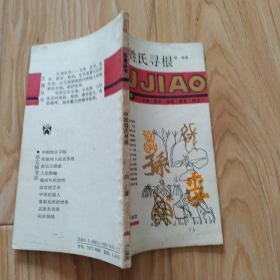 中国姓氏寻根:五角丛书第五辑   包邮挂
