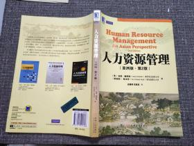 人力资源管理(亚洲版·第2版)【内页干净无笔记】