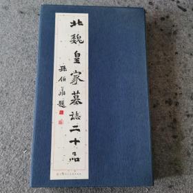 北魏皇家墓志二十品