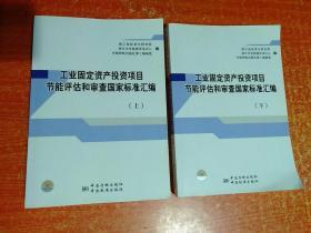 工业固定资产投资项目节能评估和审查国家标准汇编(上下册全)