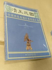 清至民国中国西北戏剧经典唱段汇辑(第1卷)