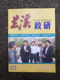 兰溪政研(2013年3月总第17期)