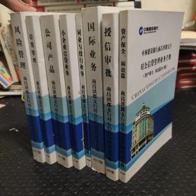 中国建设银行南昌洪都支行 对公信贷从业人员业务手册 (2017年版)(小企业信贷业务)(风险管理 )(信贷管理 )(国际业务)(同业与投行业务)(授信审批)(资产保全、诉讼篇)8本