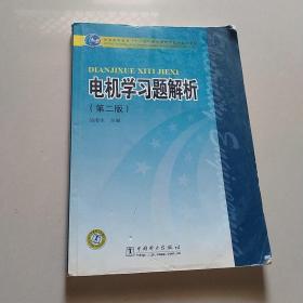 """电机学习题解析(第2版)/普通高等教育""""十一五""""国家级规划教材配套教材"""