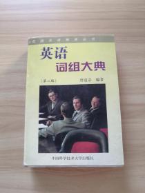 英语词组大典 第二版