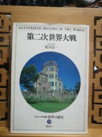 日文原版 大32开精装本 第二次世界大戦(店内千余种低价日文原版书)