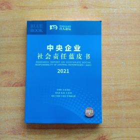 中央企业社会责任蓝皮书 2021【内页干净】