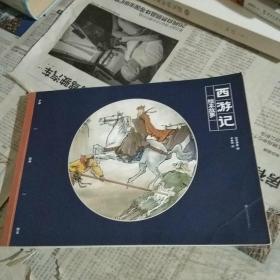 中国经典绘本西游记