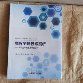 高效节能技术探析:并联型中频电源节能设计