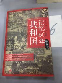 共和国记忆60年:编年纪事(有水印)