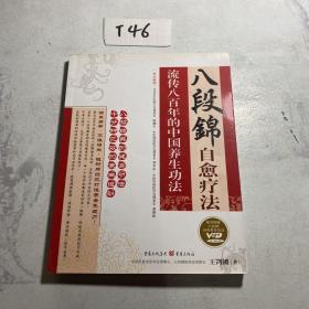 八段锦自愈疗法:流传八百年的中国养生功法