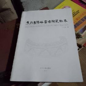 焦作当阳峪窑古陶瓷标本(无壳)
