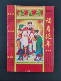2006丙戌年老皇历(福寿延年)