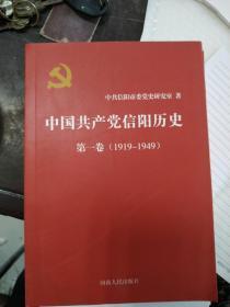 中国共产党信阳历史  第一卷  第二卷